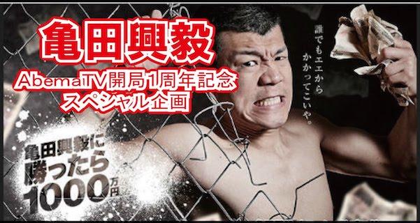 【炎上】亀田興毅の試合でサーバーダウン!