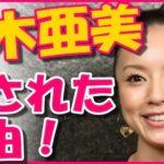 【驚愕】人気絶頂だった鈴木亜美が芸能界消えた理由。父親ので芸能界の恐ろしさが明らかに・・・。