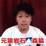 【元猿岩石】森脇和成がYouTuberになっていた!転職回数はなんと13回www