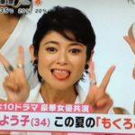 【驚き】新ドラマの視聴率アップのために真木よう子「土下座」までしてお願い!しかし残念な結果にも凹まず笑いに変える姿がかっこいい!!