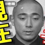 【衝撃】市川海老蔵、過去に隠し子がいたことが発覚!そのお相手と隠し子の現在は・・・?