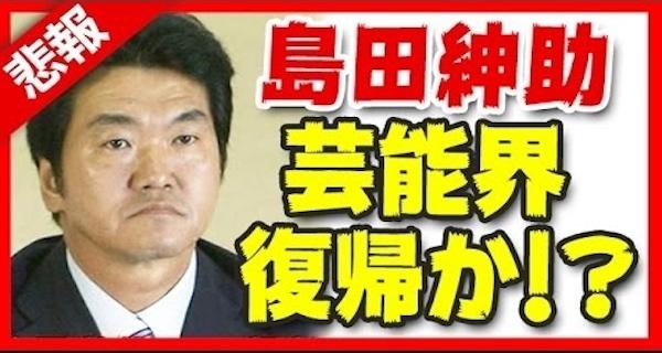 【悲報】島田紳助さんの芸能界復帰の噂が浮上するも本人は否定!しかし大物のあの人は「復帰して問題ない」とコメントを・・・。