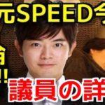 【元SPEED】今井絵理子の不倫相手・佐々木議員とは一体どんな人?SPEEDの時から今井絵理子の大ファンだったという噂も・・・。