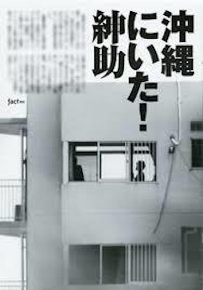 島田さんと熊田さんの不倫をにおわせる週刊誌の記事