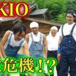 TOKIO「ザ!鉄腕!DASH!!」で解散の危機!?番組ロケでメンバーがドン引きしている真相が・・・。