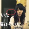 【動画あり】女性が配信した「ニコ生」がやばい!!怖すぎる・・・