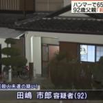 【埼玉県深谷市】92歳の父親が65歳の息子を殺害 「生活態度が許せなかったのでハンマーで殴った」と供述
