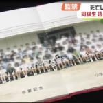 【プレハブ監禁事件】小学校当時の同級生が亡くなった愛里さんの印象を語る 「いつも悲しそうだった」