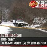 高知県いの町桑瀬で起きた遺体遺棄事件 「知人を焼いた」神野光洋容疑者を逮捕