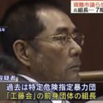 恐喝で逮捕された米満一彦の顔画像がヤバイ! 現在は【市議会議員】で以前は【暴力団の組長】だった・・・。