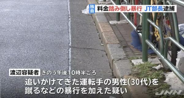 【JT部長逮捕】酒に酔い暴行した渡辺薫の顔画像は?犯行場所が特定!またしてもタクシー運転手が被害に・・・。