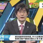 経済評論家・三橋貴明(中村貴司容疑者)が逮捕 10代の妻に噛みつくなどの容疑