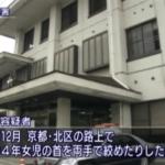 京都・水谷健太郎容疑者の顔画像や性格は?通っている大学が判明!?犯行動機がキモい・・・