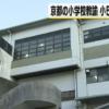 藤井寿正容疑者の顔画像が判明?京都で有名な御所南小学校の教諭が逮捕!少女をホテルに連れ込む手口とは?