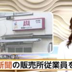 朝日新聞従業員・沢山善行の顔画像は?犯行は計画的?なぜ近くの郵便局で換金した?