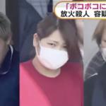 菅野弥久容疑者・金崎大雅容疑者ら4人の性格は?女性をボコボコにした後、灯油をかけ放火を・・・。