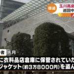 横溝和夫容疑者の顔画像は?ダウンジャケットを盗み御用!なぜ防犯カメラの存在に気づかなかった!?