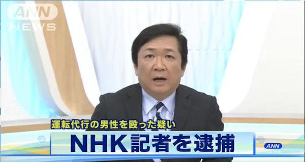 坂元誠一郎が逮捕・顔画像は?NHK記者が暴行に至った口論の内容とは!?