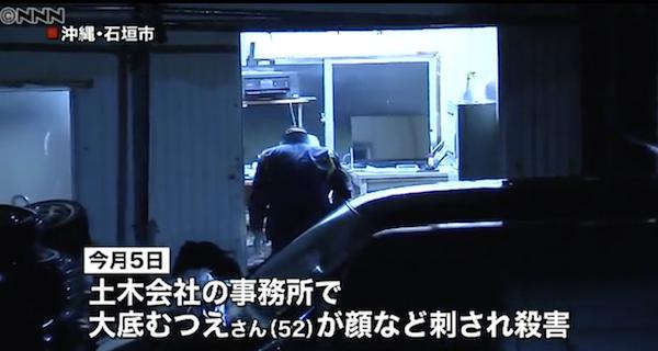 宮城慎太郎容疑者の顔画像・事件現場は?顔面を数回さす卑劣な犯行を犯していた容疑者の性格とは!?