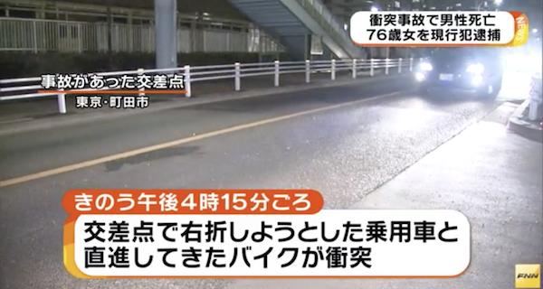 恵良節子容疑者の顔画像は?事故現場は?高齢者が起こす交通事故はなぜ減らないのか?