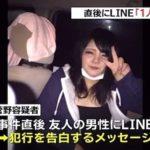 菅野弥久容疑者が事件直後に犯行をLINEで告白!その友人は誰!?さらに庇うような発言をしていた意味とは?