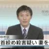 太田桃子の顔画像が判明?犯行動機は夫のDVが原因!?自分の夫の首を絞め殺害を・・・