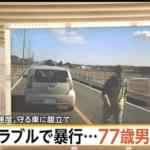 松岡紀彰容疑者の顔画像は?口論があった事件現場も判明!交通トラブルを起こした際の映像がYouTubeに・・・