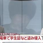 【ハコモサのヤス】安瀬安四郎容疑者の顔画像がこちら!犯行が発覚した原因は?スリの常習犯が100点もの下着を盗み逮捕