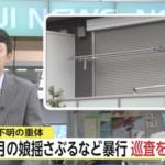 埼玉県警巡査・生井 力の顔画像が特定?妻がいなかったことが原因か?生後3ヶ月の我が子に傷害を