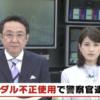 【群馬県警巡査】川田慎悟の顔画像が特定!?スロット台にメダルを不正に投入し、窃盗未遂で逮捕!