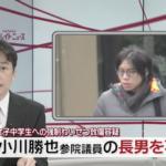 小川勝也の長男・小川遥資の顔画像は?わいせつ行為で再逮捕!公判中にも関わらずその衝撃的な犯行動機