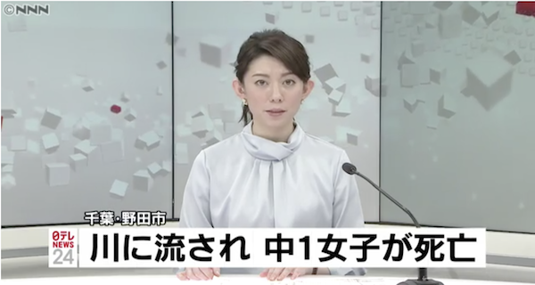 比嘉奈々美さん(野田市立木間ケ瀬中学校)の顔画像と事故現場は?ネットでは『いじめ』が原因との声も