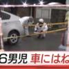 茨城県筑西市・金子彰の顔画像が特定?事故現場は?乗っていた車が原因で事故が起こったとも・・・