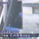 大阪府枚方市・石井智美の顔画像が特定!?事件現場はココ!生後間もない新生児の我が子を浄水槽の中に遺棄