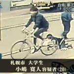 小嶋寛人(こじまひろと)容疑者が逮捕!小学生を自転車でひき逃げした事件現場がココ!防犯カメラの映像が手がかりに!