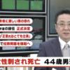 三浦貴弘(函館市)の顔画像が特定?女性の胸を包丁で刺し逮捕!現場や二人の関係は?
