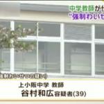 谷村和広の顔画像は?勤務先の上小阪中学校とは?余罪がありそうとの情報が上がっているのだが実際は・・・