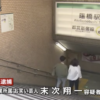 末次翔一(デビルポメラニアン)の顔画像がこちら!解散ライブ当日に盗撮の容疑で逮捕!