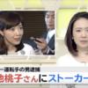 菊池桃子さんにストーカー行為・飯塚博光の顔画像は?妻や子供はいたのか!?