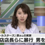安田明史の顔画像が特定?現場ここ!「サザンオールスターズ」原由子さんの実家飲食店で暴行事件が発生!