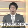 【通り魔】札幌市厚別区で小学生を狙った傷害事件が発生!犯行現場は?犯人の特徴がこちら!