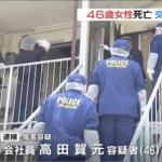 高田賀元(たかたよしちか) 顔画像とFacebookは?交際相手の女性を殴るなどし死亡させたとして逮捕!
