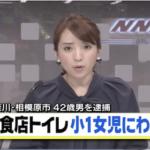 柳川孝幸 顔画像とFacebookは?飲食店のトイレで小学1年生少女にわいせつな行為をし逮捕!