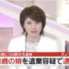 桐生のぞみ 顔画像とFacebookは? 死体遺棄の疑いで娘を逮捕!滋賀県守山市で女性の胴体部分が見つかった事件