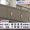 細田直希 小紫陽子 顔画像とFacebookは? 8歳の息子にエアガンを発射しケガを負わせ逮捕!