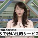 宇土広大  顔画像とFacebookは?風俗店で働かせるために16歳の少女を茨城から長崎まで誘拐を!
