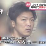 木内晋一 顔画像とFacebookは?電車内で女性の胸を2度にわたって触った疑いで逮捕!
