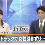 久保田英治 顔画像とFacebookは?犯行動機がやばい!軽トラを借りてまでひったくりを!?