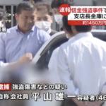 平山雄一 顔画像とFacebookは? 現金およそ1450万円として逮捕!さらに犯行前日に下見をしていたとも