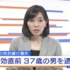野澤徹 顔画像とFacebookは?10年前の性的暴行事件 時効が成立する27時間前での逮捕!